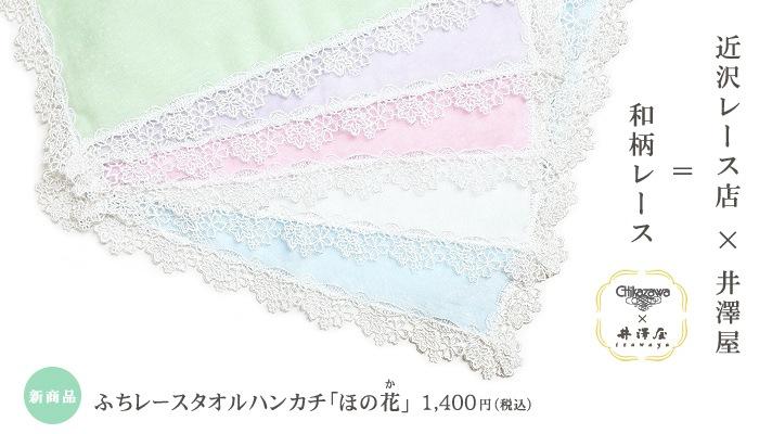 近沢レース店×井澤屋=和柄レース:ふちレースタオルハンカチ「ほの花」1400円(税込)