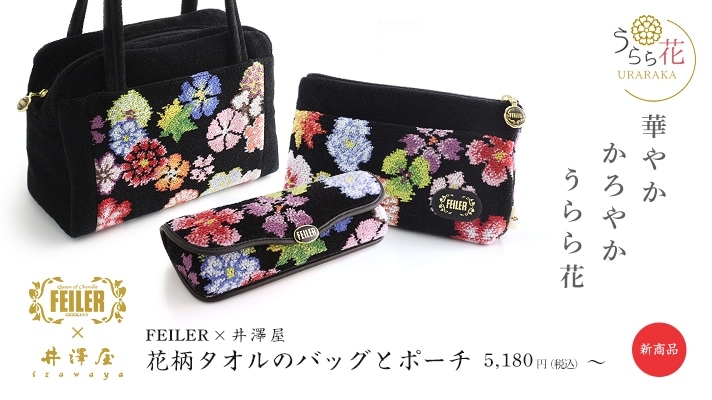 新商品 FEILER × 井澤屋 花柄タオルのバッグとポーチ 5,180¥(税込)〜華やか かろやか うらら花」
