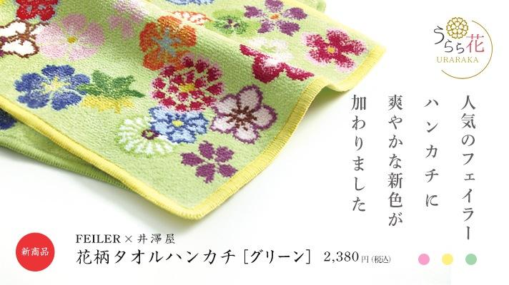 フェイラー×井澤屋:花柄タオルハンカチ グリーン 2380円(税込)