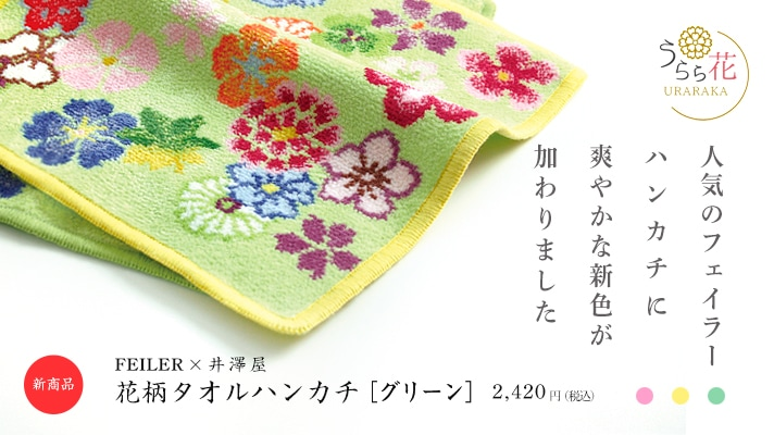 フェイラー×井澤屋:花柄タオルハンカチ グリーン 2420円(税込)