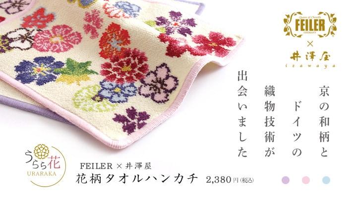 フェイラー×井澤屋:花柄タオルハンカチ