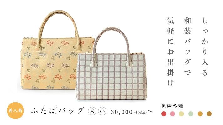 しっかり入る和装バッグで気軽にお出掛け:ふたばバッグ大小 30000円〜