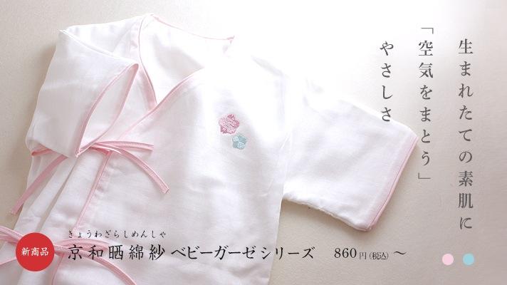 生まれたての肌に「空気をまとう」やさしさ。新商品  京和晒綿紗ベビーガーゼシリーズ 860円(税込)〜