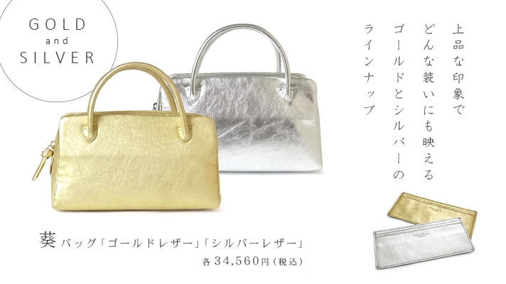 上品な印象で、どんな装いにも映えるゴールドとシルバーのラインナップ  葵バッグ「ゴールドレザー」「シルバーレザー」 各34,560円(税込)