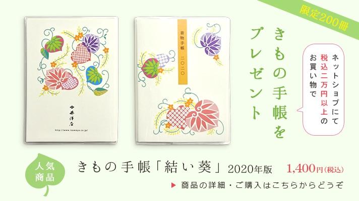 ネットショップにて税込2万円以上のお買い物できもの手帳をプレゼント:着物手帳「結い葵」 2020年版: 1,400円(税込) 商品の詳細・ご購入はこちらから