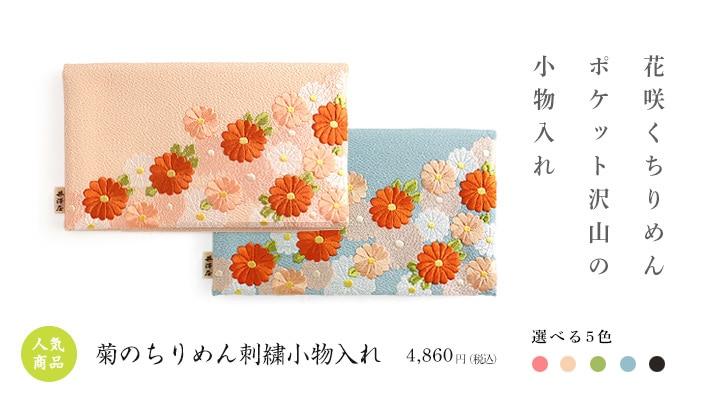 花咲くちりめん ポケット沢山の小物入れ ちりめん刺繍 小物入れ(菊)¥4,860(税込)