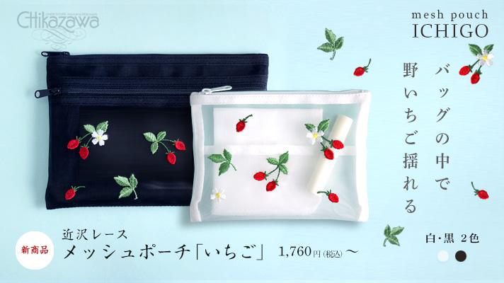 バッグの中に野いちご揺れる:近沢レース メッシュポーチ「いちご」 1760円(税込)〜