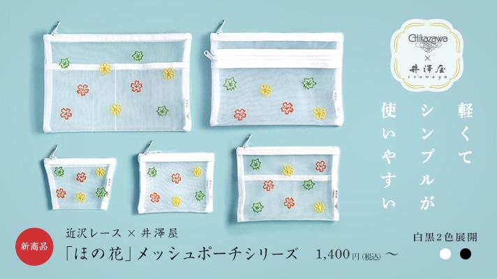 軽くてシンプルが使いやすい:近沢レース×井澤屋「ほの花」メッシュポーチシリーズ 1400円(税込)〜