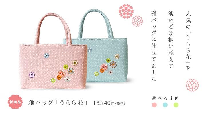 人気の「うらら花」を淡いごま柄に添えて雅バッグに仕立てました。新商品  雅バッグ「うらら花」 16,740円(税込)