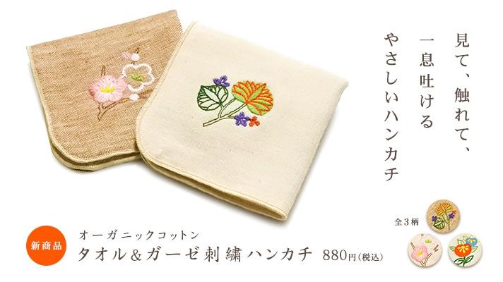 見て、触れて、一息吐けるやさしいハンカチ 新商品:オーガニックコットン タオル&ガーゼ刺繍ハンカチ880円(税込)〜全3柄