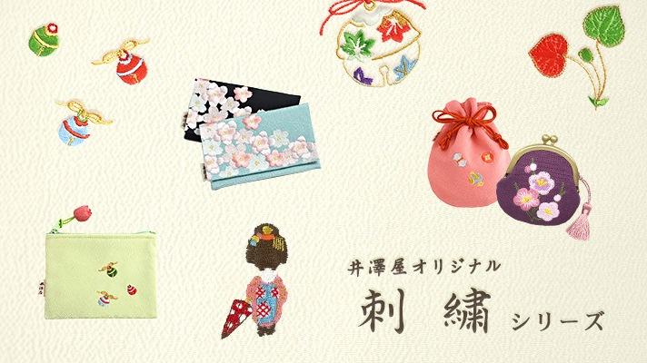 井澤屋オリジナル 刺繍シリーズ