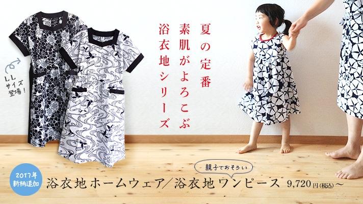 夏の定番 素肌がよろこぶ 浴衣地シリーズ 浴衣地ホームウェア/親子でおそろい 浴衣地ワンピース ¥9,720(税込)