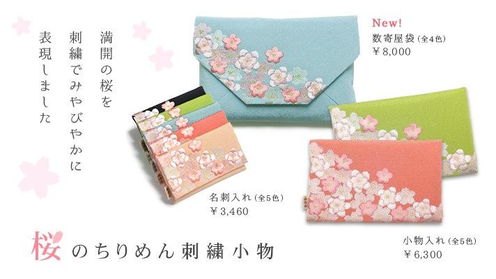 満開の桜を刺繍でみやびやかに表現しました 桜のちりめん刺繍小物