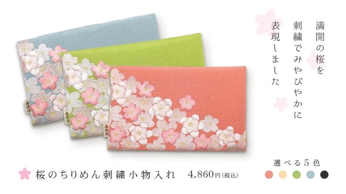 満開の桜を刺繍でみやびやかに表現しました 桜のちりめん刺繍小物入れ 4,860円(税込)