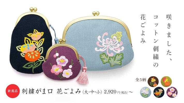 咲きました、コットン刺繍の花ごよみ 新商品:刺繍がま口 花ごよみ 大・中・小 2,920円(税込)〜 全5柄