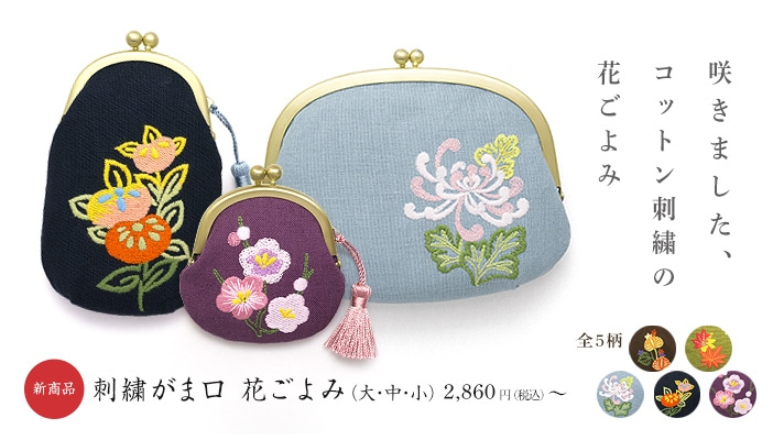 咲きました、コットン刺繍の花ごよみ 新商品:刺繍がま口 花ごよみ 大・中・小 2,860円(税込)〜 全5柄