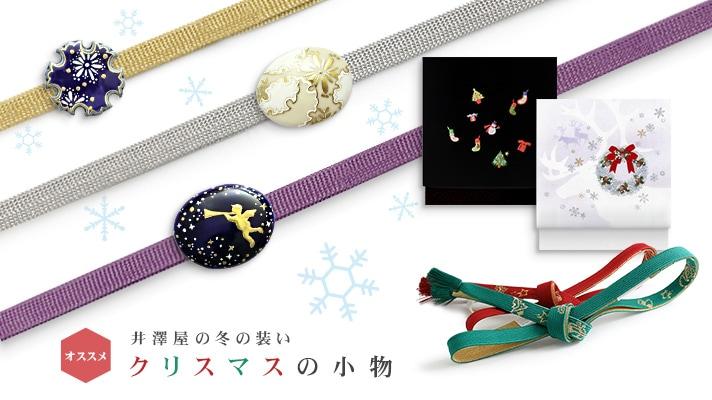 オススメ 井澤屋の冬の装い クリスマスの小物