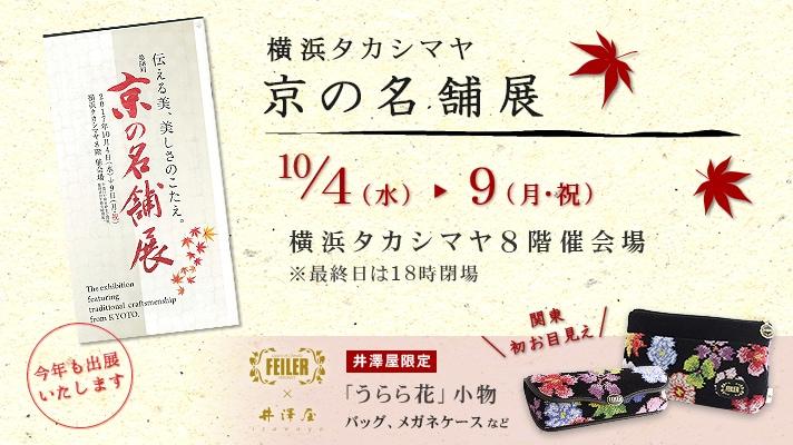 横浜タカシマヤ「京の名舗展」
