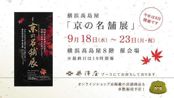 横浜高島屋「京の名舗展」