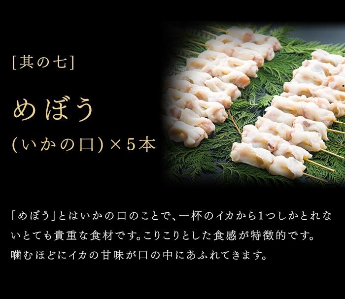 めぼう(いかの口)×5本
