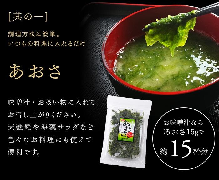 [其の一]あおさ 味噌汁・お吸い物に入れてお召し上がりください。天麩羅や海藻サラダなど色々なお料理にも使えて便利です。