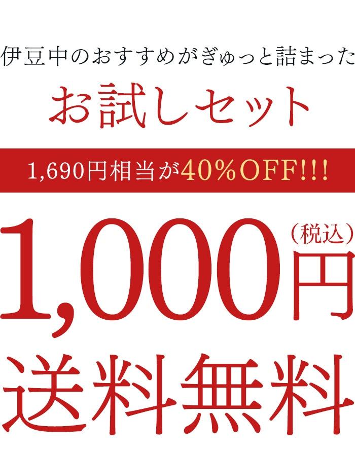 伊豆中のおすすめがぎゅっと詰まったお試しセット1,690円相当が40%OFF!!!1,000円(税込)送料無料