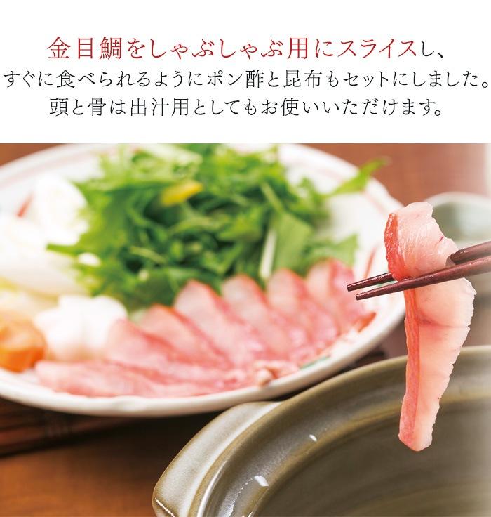 金目鯛をしゃぶしゃぶ用にスライスし、すぐに食べられるようにポン酢と昆布もセットにしました。頭と骨は出汁用としてもお使いいただけます。