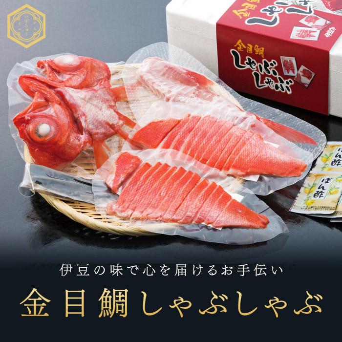 伊豆の味で心を届けるお手伝い 金目鯛しゃぶしゃぶ