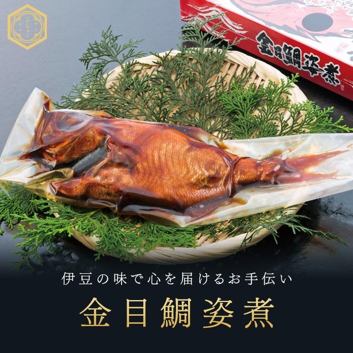 伊豆の味で心を届けるお手伝い 金目鯛姿煮