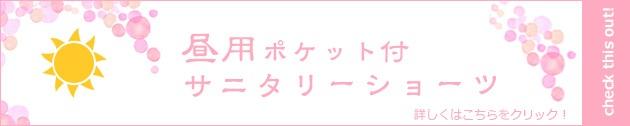 ポケット付サニタリーショーツ【昼用・羽根付対応】