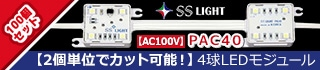 【SSライト】4球LEDモジュール AC100Vシリーズ PAC40【100個セット】