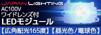 【ジャパンライティング】AC100V ワイドレンズ付LEDモジュール VL-165AC-2.5W