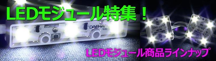 LEDモジュールについて