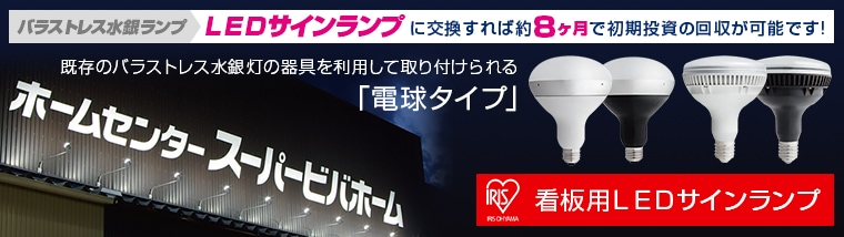 アイリスオーヤマ製バラストレス水銀灯代替LEDサインランプ新発売!