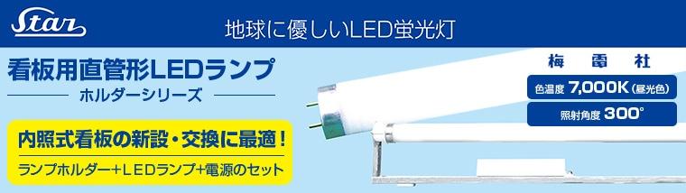 地球に優しいLED蛍光管。梅電社 看板用直管形LEDランプ特集
