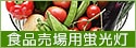生鮮食品・食肉展示ショーケース用蛍光灯特集