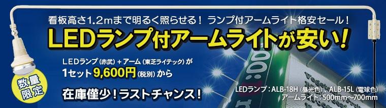 【台数限定!セット割引価格】LEDランプ付アームライトが安い!