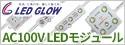 単品カット可能!LED GLOW AC100V LEDモジュール
