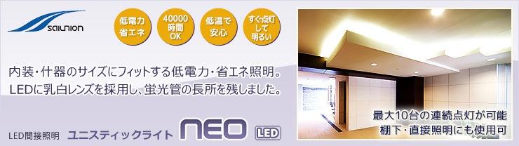 LEDになって、ますます広がる用途。彩ユニオン LED間接照明 ユニスティックスライトneo LED