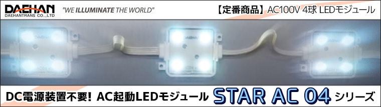 DC電源装置!AC100V専用 4球LEDモジュール【STAR AC04】