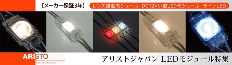 【メーカー保証3年】アリストジャパン LEDモジュール特集