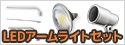 【台数限定】岩崎電気+ALBLED 小型看板用LEDアームライトセット特集
