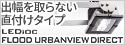 【岩崎電気】レディオック フラッド アーバンビューダイレクト