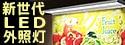 【三和サインワークス】新世代のLED外照灯 ポラックス3シリーズ