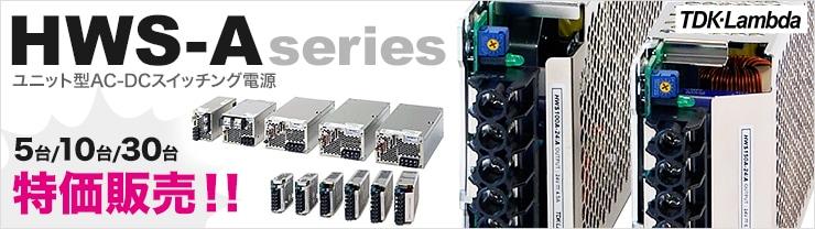 TDKラムダ ユニット型 AC-DCスイッチング(SW)電源 HWSシリーズ