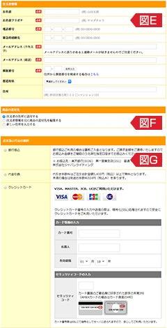 注文者情報・配送先・決済方法の指定