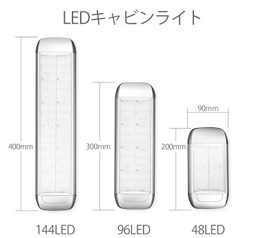 led-cabinlight1