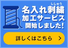 名入れ刺繍加工サービス開始!