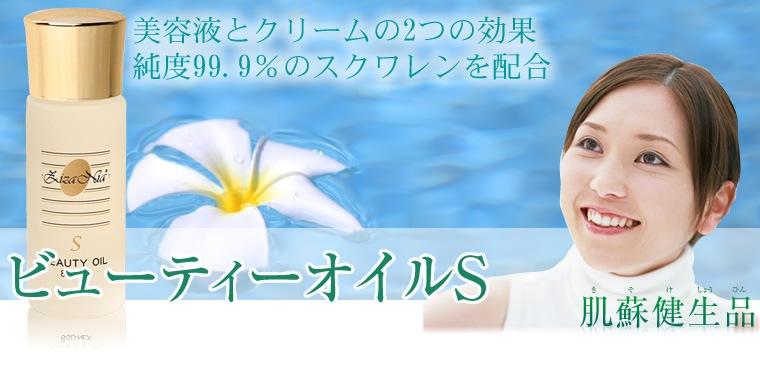 美容液とクリームの2つの効果純度99.9%のスクワレンを配合 ビューティーオイルS