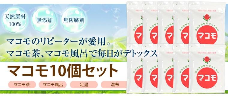 マコモのリピーターが愛用。マコモ茶、マコモ風呂で毎日がデトックス マコモ10個セット